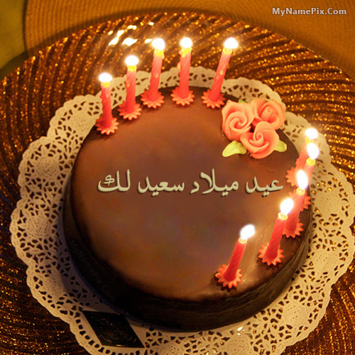 شموع عيد ميلاد صور كعكة - Download & Share