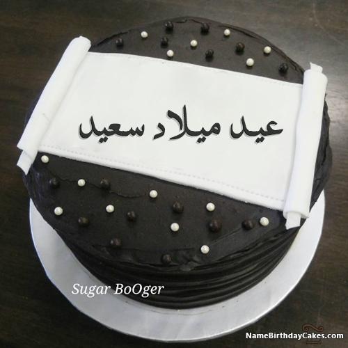 صور كعكة عيد ميلاد - Download & Share