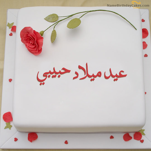 عيد ميلاد حبيبي1 - Download & Share